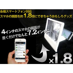 スマホスタンド 置くだけでスマホの画面が1.8倍!? iPhoneiPad ###スマホ拡大鏡SJFDJ白★###|ai-mshop