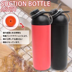 サクションボトル タンブラー ボトル マイボトル 倒れない ###ボトルSP-A###|ai-mshop
