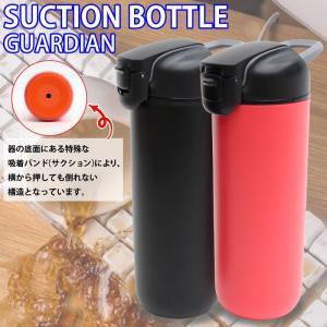 サクションボトル タンブラー ボトル マイボトル 倒れない ###ボトルSP-G###|ai-mshop