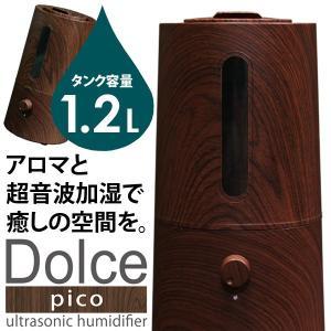 加湿器 木目調 アロマ加湿器 タワー型 超音波加湿器 Dolce pico 1.2L アロマディフュ...