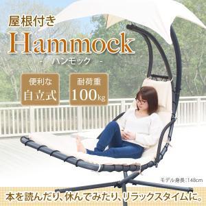 屋根付きハンモック 自立式 吊り式 クッション付 ハンギングチェア スタンド付き 吊下げ椅子 アジアン リゾート ###ベッドSTAND100###|ai-mshop