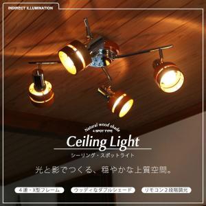 シーリングライト スポットライト 4灯 リモコン付 クロスタイプ ペンダントライト 照明 器具 天井照明 北欧 おしゃれ 間接照明 ###ライトSW5338###|ai-mshop