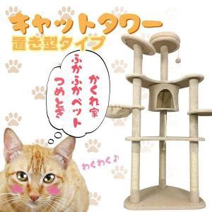 置き型 キャットタワー 高さ155cm ネコタワー ねこちゃんタワー 猫タワー キャットランド ###キャットタワーT0027###|ai-mshop