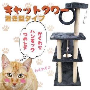 猫のおもちゃ 置き型 ハンモック付 2部屋 キャットタワー 高さ142cm 猫タワー ###キャットタワーT8071###|ai-mshop
