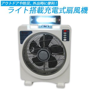 充電式扇風機 サーキュレーター LEDライト付き ランタン ポータブル 扇風機 屋外 屋内OK アウトドア キャンプ 防災グッズ ###ライト扇風機TD-125###|ai-mshop