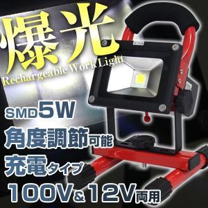 LED 投光器 充電式 5W SMD LED投光器 ポータブル投光器 コードレス投光器 軽量 防水加...