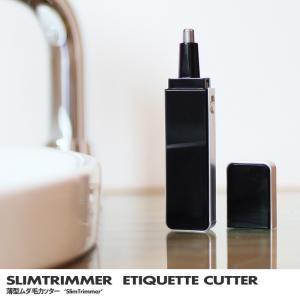 ノーズトリマー エチケットカッター Slim Trimmer 軽量 薄型 鼻毛カッター はなげ 鼻 ハナゲ ムダ毛 むだ毛 ###トリマーCNT299###|ai-mshop