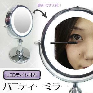 LEDライト付ミラー 両面型 プロ仕様 鏡 拡大鏡 ###LED鏡TQ-905★###|ai-mshop