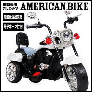 電動乗用バイク アメリカン バイク 乗用玩具 子供用三輪車 ...