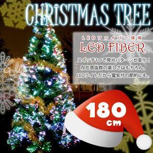 クリスマスツリー 180cm 光る ファイバーツリー グリー...