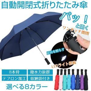 【総合ランキング1位受賞】折りたたみ傘 折り畳み傘 自動開閉 高強度グラスファイバー LED搭載 雨具 撥水 丈夫 おしゃれ ###折畳傘TX1401###|ai-mshop