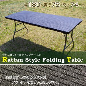ラタン調 アウトドアテーブル ダイニングテーブル 折り畳み式 頑丈 大型180cm 防水 長テーブル ガーデンファニチャー ###籐テーブルTZ182###|ai-mshop