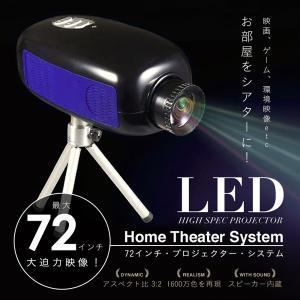 プロジェクター 大迫力 72インチ LEDプロジェクター 大画面 スピーカー内蔵 三脚 映画 小型 コンパクト シアターセット ###映写機UDF-101###|ai-mshop