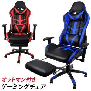 ゲーミングチェア レーシングチェア フットレスト オフィスチェア レザーチェア デスクチェア ハイバック チェア 椅子 イス ###ゲーミングチェア071###