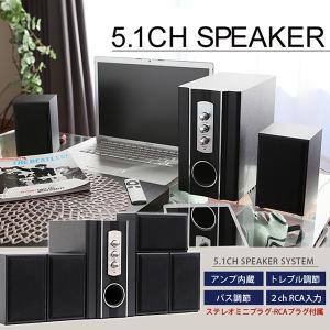 スピーカー 5.1ch ホームシアター 5.1chスピーカー サラウンドシステム サウンドシステム ホームシアター ###5.1スピーカW-510###|ai-mshop
