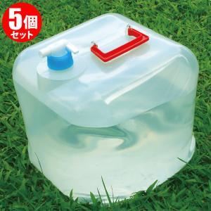 ウォータータンク 5個セット 折りたたみ 20L 水 タンク ポリタンク 給水タンク 貯水タンク コンパクト コック付き 給水用品 防災 ###タンクWA20Bx5個◆###|一撃SHOP