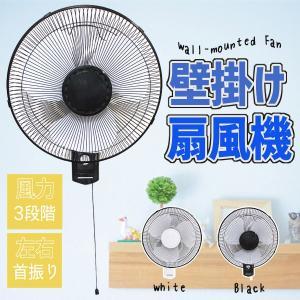 シンプルなモノトーンカラーとデザインで、  和洋どちらのインテリアにもなじむ壁掛け扇風機。  壁掛け...