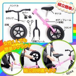 子供用自転車 ペダルなし自転車 ゴーライダー ...の詳細画像3