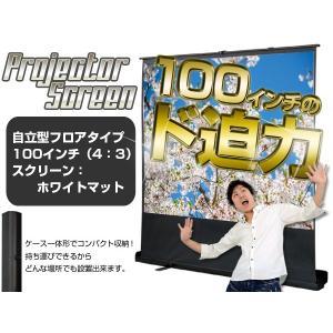 プロジェクタースクリーン 100インチ 4:3 スクリーン プロジェクター 床置き式 ケース 一体型 ###スクリGS41001###|ai-mshop