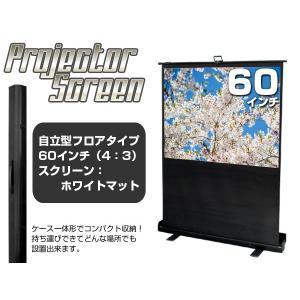 プロジェクタースクリーン 60インチ 4:3 スクリーン プロジェクター 床置き式 ケース 一体型 ###スクリSGS4601###|ai-mshop