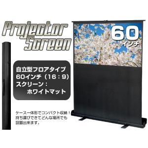 プロジェクタースクリーン 60インチ 16:9 ケース 一体型 プロジェクタ 携帯 ワイド ###スクリーンSGS9601### ai-mshop