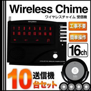 コードレスチャイム ワイヤレスチャイム 16ch ワイヤレス/コードレスチャイム 送信機10個付###チャイム16/送信10個◆###|ai-mshop