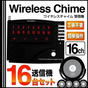コードレスチャイム ワイヤレスチャイム 16ch ワイヤレス/コードレスチャイム 送信機16個付###チャイム16/送信16個◆###|ai-mshop