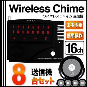コードレスチャイム ワイヤレスチャイム 16ch ワイヤレス/コードレスチャイム 送信機8個付###チャイム16/送信8個◆###|ai-mshop