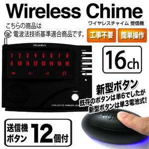 コードレスチャイム ワイヤレスチャイム 16ch ワイヤレス/コードレスチャイム 光る送信機12個付###チャイム16/新送12個◆###|ai-mshop