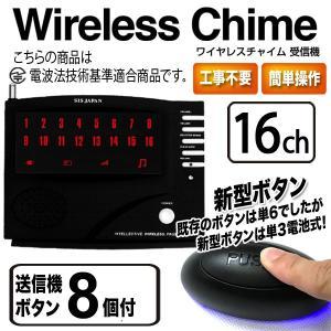 コードレスチャイム ワイヤレスチャイム 16ch ワイヤレス/コードレスチャイム 光る送信機8個付###チャイム16/新送8個◆###|ai-mshop
