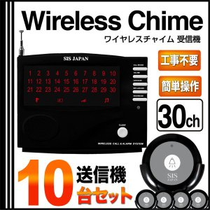 コードレスチャイム ワイヤレスチャイム 30ch ワイヤレス/コードレスチャイム 送信機10個付###チャイム30/送信10個◆###|ai-mshop