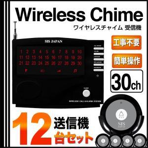 コードレスチャイム ワイヤレスチャイム 30ch ワイヤレス/コードレスチャイム 送信機12個付###チャイム30/送信12個◆###|ai-mshop