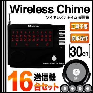 コードレスチャイム ワイヤレスチャイム 30ch ワイヤレス/コードレスチャイム 送信機16個付###チャイム30/送信16個◆###|ai-mshop