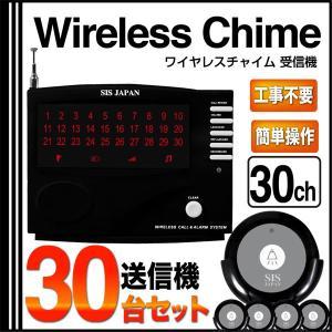 コードレスチャイム ワイヤレスチャイム 30ch ワイヤレス/コードレスチャイム 送信機30個付###チャイム30/送信30個◆###|ai-mshop