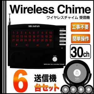 コードレスチャイム ワイヤレスチャイム 30ch ワイヤレス/コードレスチャイム 送信機6個付###チャイム30/送信6個◆###|ai-mshop