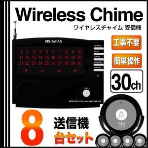 コードレスチャイム ワイヤレスチャイム 30ch ワイヤレス/コードレスチャイム 送信機5個付###チャイム30/送信8個◆###|ai-mshop