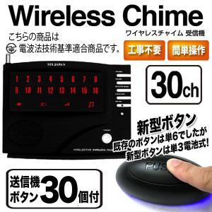 コードレスチャイム ワイヤレスチャイム 30ch ワイヤレス/コードレスチャイム 光る送信機30個付...