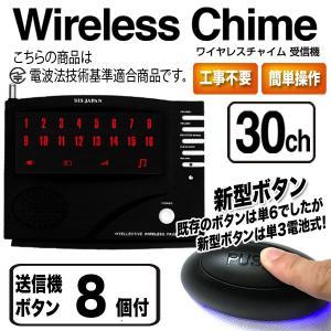 コードレスチャイム ワイヤレスチャイム 30ch ワイヤレス/コードレスチャイム 光る送信機5個付###チャイム30/新送8個◆###|ai-mshop