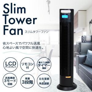 タワーファン 扇風機 スマートタワーファン リモコン付 風量3段階 首振り スリムファン リビングファン おしゃれ 冷房 ###タワーファンX03D###|ai-mshop