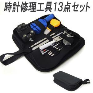時計修理工具 13点セット 時計工具セット 時計用工具 ソフトケース付き ###時計工具BGJ-13...