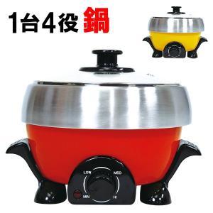 電気鍋 1台4役 マルチポット 一人鍋 4種プレート付 たこやき グリル ホットプレート 蒸し器 万能鍋 卓上鍋 グリル鍋 マルチクッカー ###鍋XJ-13201###|ai-mshop