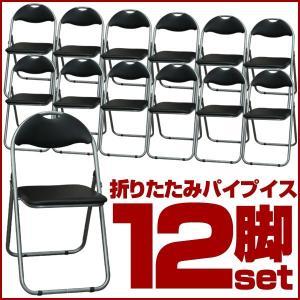 折りたたみイス ベーシックタイプ 12脚セット パイプ椅子 ミーティングチェア 会議チェア ###イス12脚XY3037◇###|ai-mshop