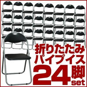 折りたたみイス ベーシックタイプ 24脚セット パイプ椅子 ミーティングチェア 会議チェア ###イス24脚XY3037◇###|ai-mshop