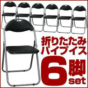 折りたたみイス ベーシックタイプ 6脚セット パイプ椅子 ミーティングチェア 会議チェア ###イス6脚XY3037###|ai-mshop