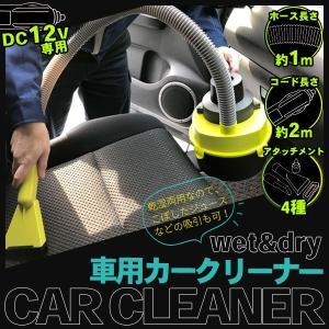 カークリーナー 車掃除機 車載掃除機 4種先端ノズル付き DC12V 電動エアポンプ シガー電源 ###掃除機YTXCQ-GR###|ai-mshop