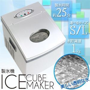製氷機 高速製氷機  アイスメーカー 家庭用製氷機 小型製氷機 業務用 小型 卓上 ###製氷機ZB-02###|ai-mshop