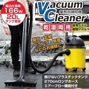 業務用掃除機 乾湿両用 業務用クリーナー バキュームクリーナー 集じん機 店舗用掃除機 ###掃除機1201A-20L☆###|ai-mshop