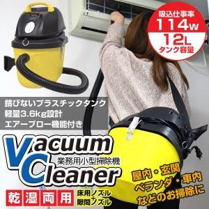 業務用掃除機 乾湿両用 業務用クリーナー 肩掛け バキュームクリーナー 集じん機 店舗用掃除機 ###小型掃除機ZN1202☆###|ai-mshop