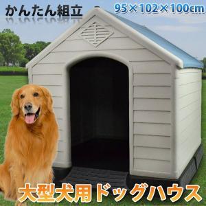 犬小屋 プラスチック製 高床式 大型犬 犬舎 ###犬小屋ZTB-413☆###|ai-mshop