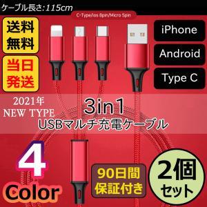 2個セット 3in1 充電ケーブル iPhone Android用 Type-C micro USB ケーブル 充電器 1本3役 iPhoneケーブル 同時充電 保証付き|ai-phonecase